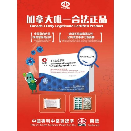 (FREE SHIPPING)以岭莲花清瘟胶囊 Yiling Lianhua Qingwen Capsule 24piece/Box in Stock Heat Clearing and Detoxifying