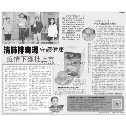 (Free Shipping) RITAMIX Tang Yuan Tang Qing Fei Pai Du Decoction Tea 【唐原堂清肺排毒汤茶包】15 pack/BOX