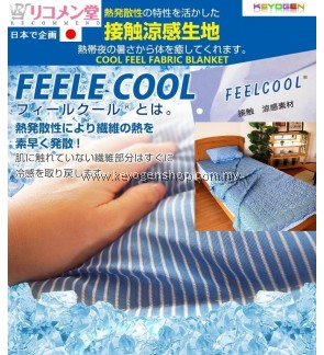 ( flash sale )(Import From Japan) Japan Brand Cool Feel Blanket 140 x 190 cm