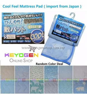 Free shipping (Import From Japan) keyogen Cool Feel Mattress Cover Pad - Random Pattern Deal #MYCYBERSALE
